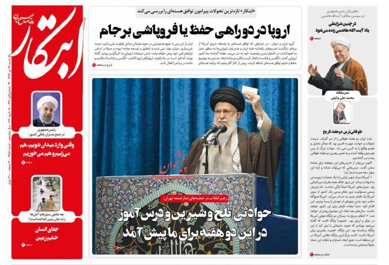 عناوین اخبار روزنامه ابتکار در روز شنبه ۲۸ دی :