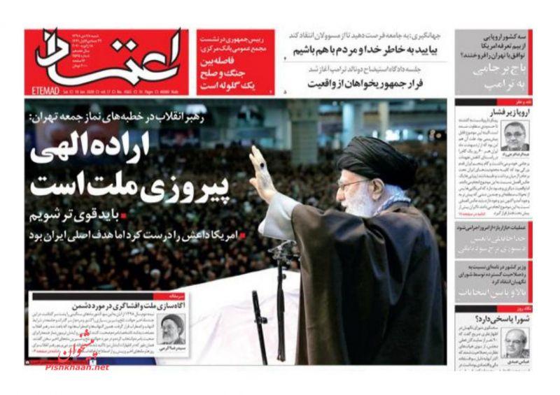 عناوین اخبار روزنامه اعتماد در روز شنبه ۲۸ دی