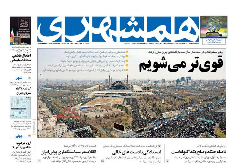 عناوین اخبار روزنامه همشهری در روز شنبه ۲۸ دی :
