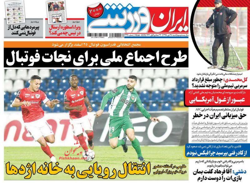 عناوین اخبار روزنامه ایران ورزشی در روز شنبه ۲۸ دی : چرا انتخاب رئیس فدراسیون فوتبال مهم است؟ ؛