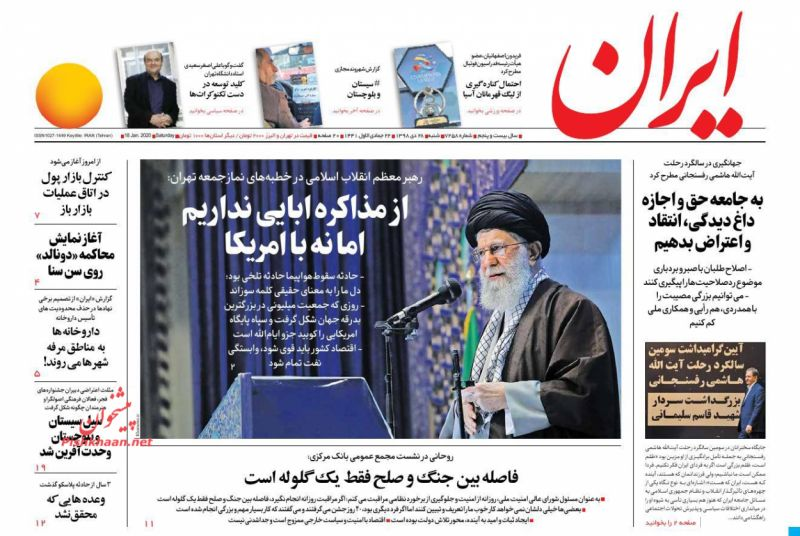 عناوین اخبار روزنامه ایران در روز شنبه ۲۸ دی