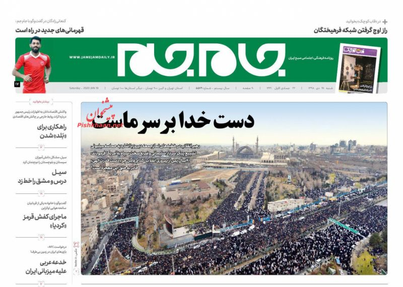 عناوین اخبار روزنامه جام جم در روز شنبه ۲۸ دی