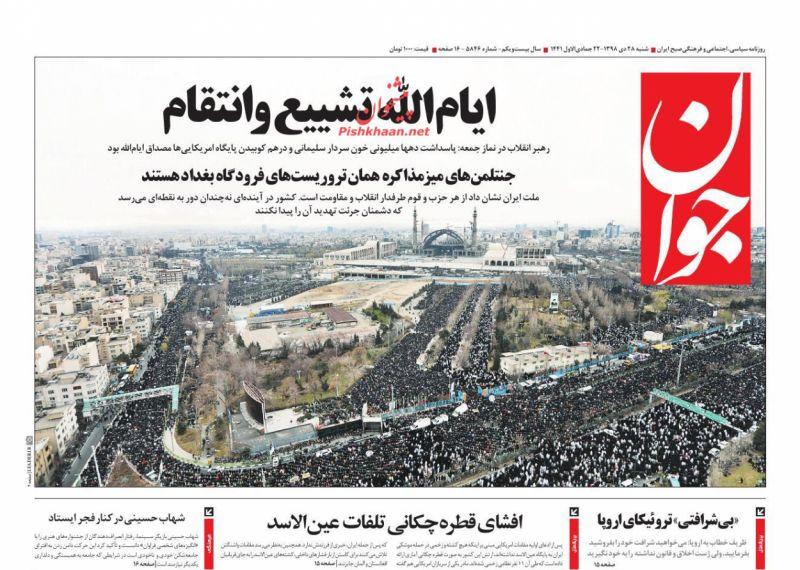 عناوین اخبار روزنامه جوان در روز شنبه ۲۸ دی :
