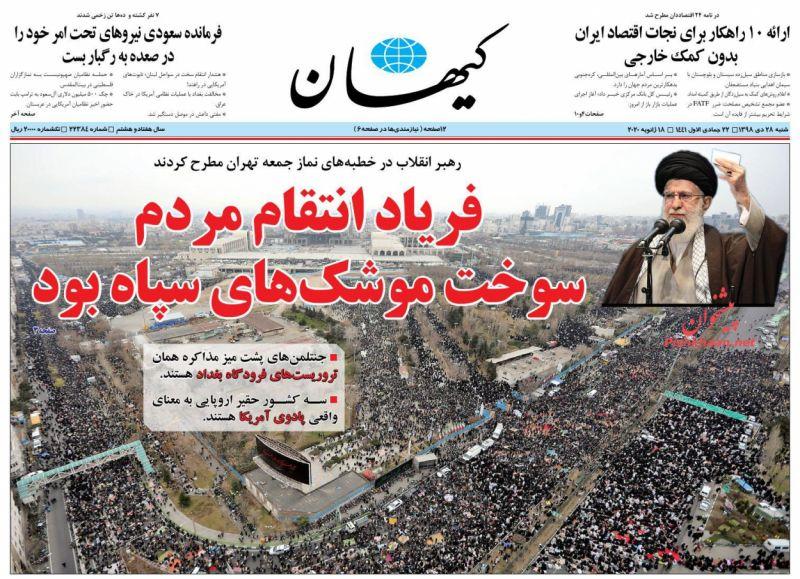 عناوین اخبار روزنامه کيهان در روز شنبه ۲۸ دی