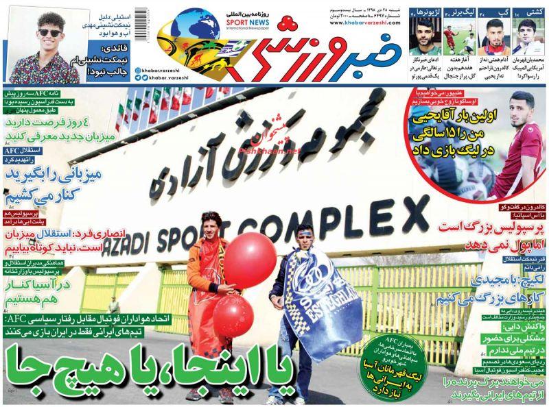 عناوین اخبار روزنامه خبر ورزشی در روز شنبه ۲۸ دی :