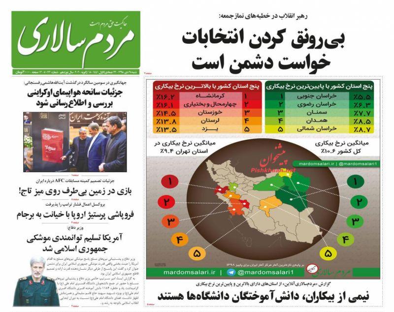 عناوین اخبار روزنامه مردم سالاری در روز شنبه ۲۸ دی