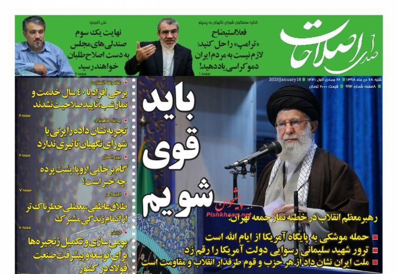 عناوین اخبار روزنامه صدای اصلاحات در روز شنبه ۲۸ دی