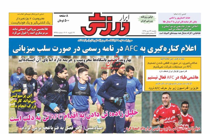 عناوین اخبار روزنامه ابرار ورزشى در روز یکشنبه ۲۹ دی :
