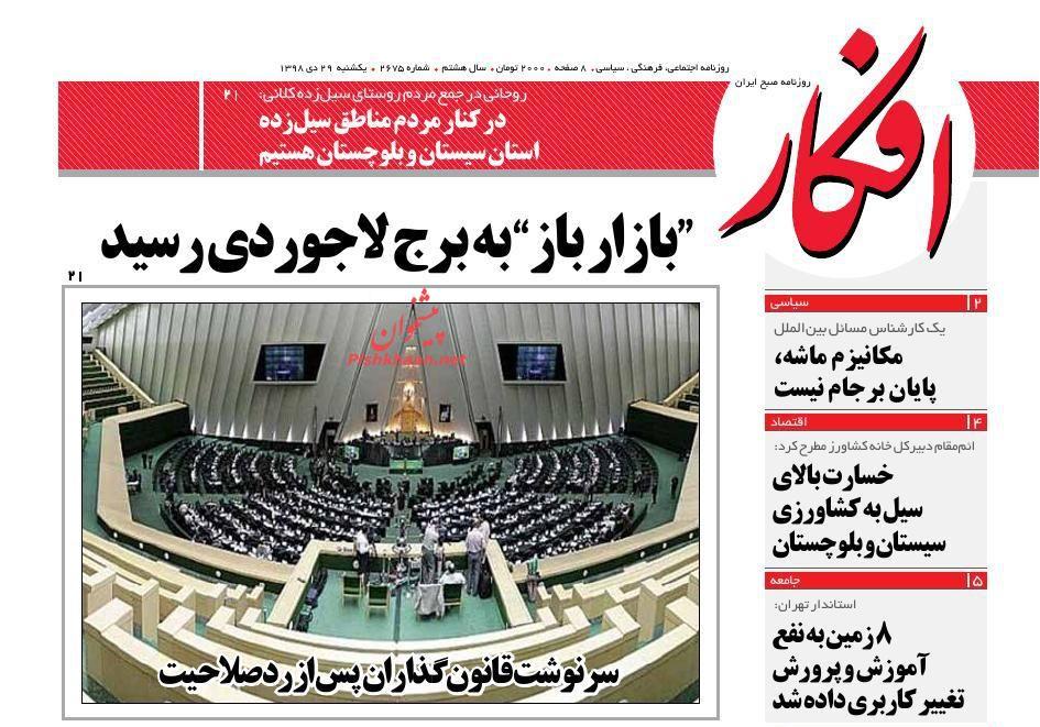 عناوین اخبار روزنامه افکار در روز یکشنبه ۲۹ دی :