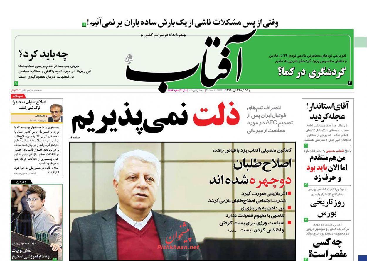 عناوین اخبار روزنامه آفتاب یزد در روز یکشنبه ۲۹ دی :