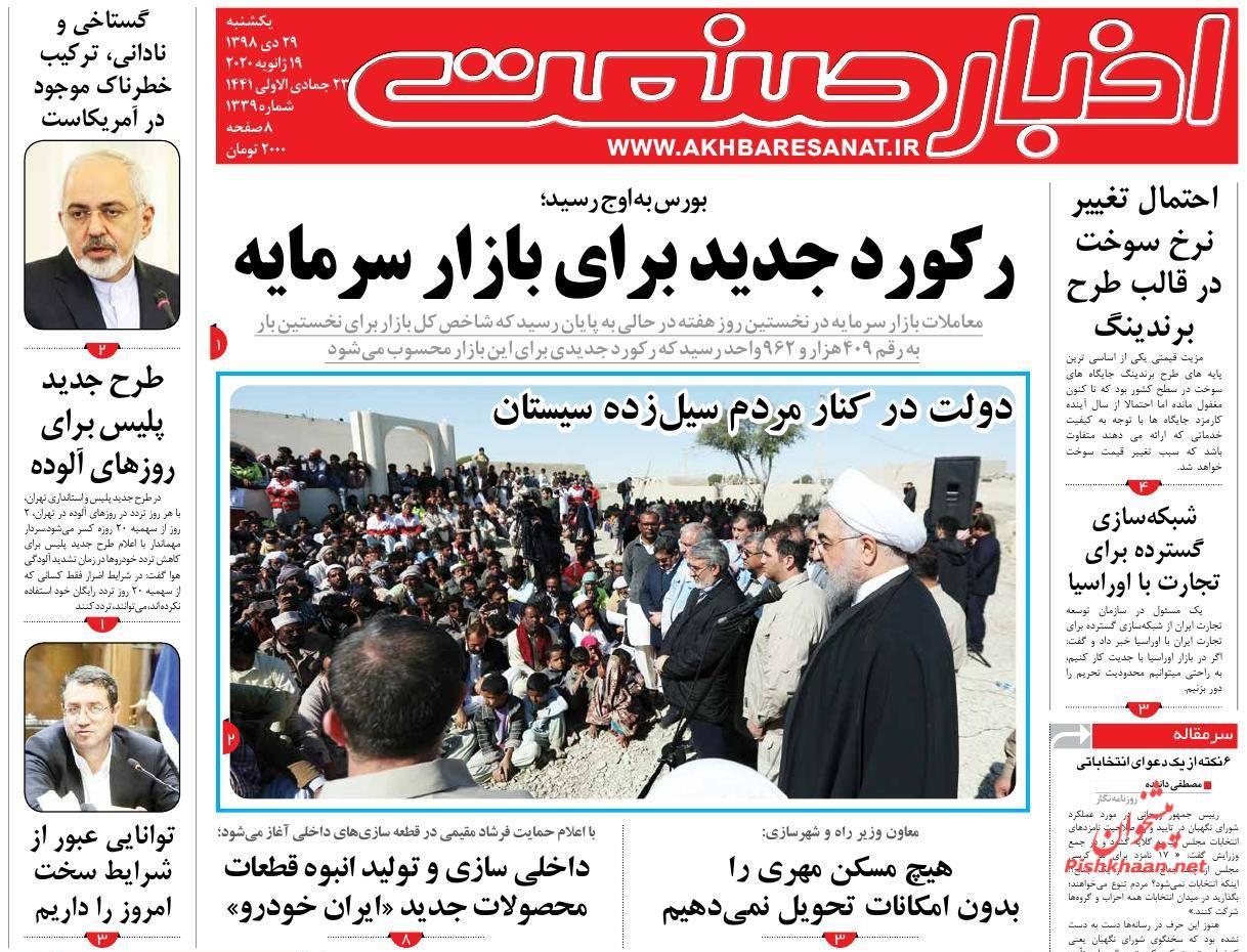 عناوین اخبار روزنامه اخبار صنعت در روز یکشنبه ۲۹ دی :