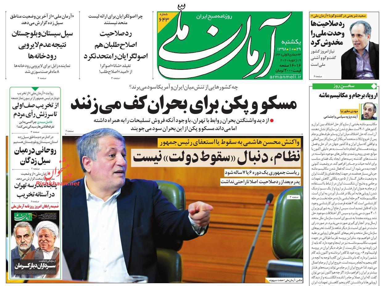 عناوین اخبار روزنامه آرمان ملی در روز یکشنبه ۲۹ دی :