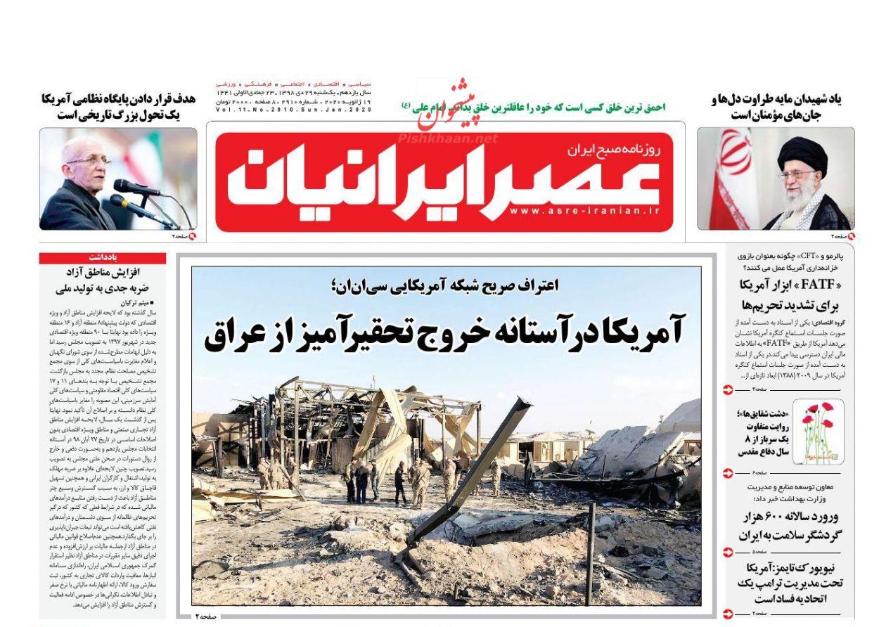 عناوین اخبار روزنامه عصر ایرانیان در روز یکشنبه ۲۹ دی :
