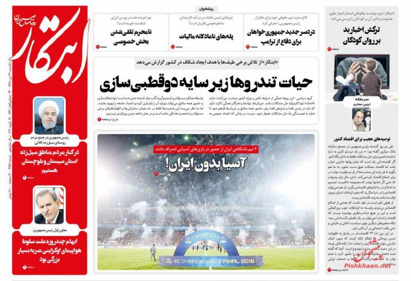 عناوین اخبار روزنامه ابتکار در روز یکشنبه ۲۹ دی :