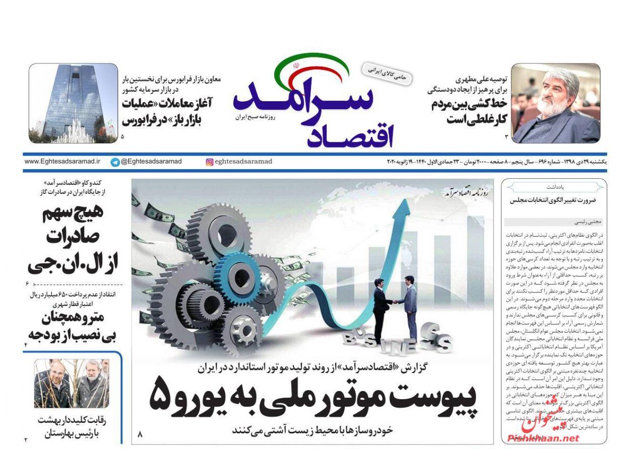عناوین اخبار روزنامه اقتصاد سرآمد در روز یکشنبه ۲۹ دی :