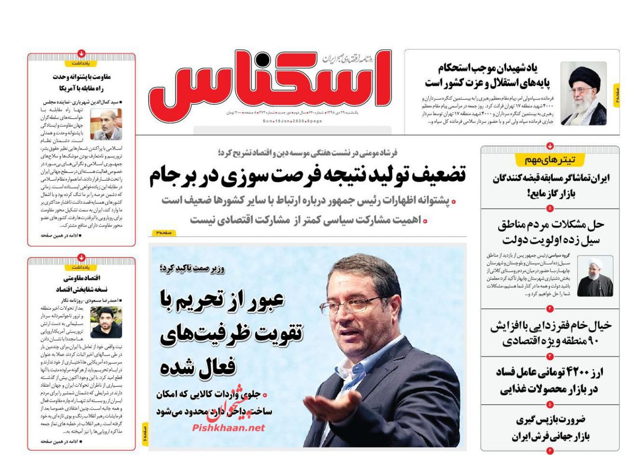 عناوین اخبار روزنامه اسکناس در روز یکشنبه ۲۹ دی :