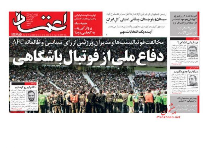 عناوین اخبار روزنامه اعتماد در روز یکشنبه ۲۹ دی :