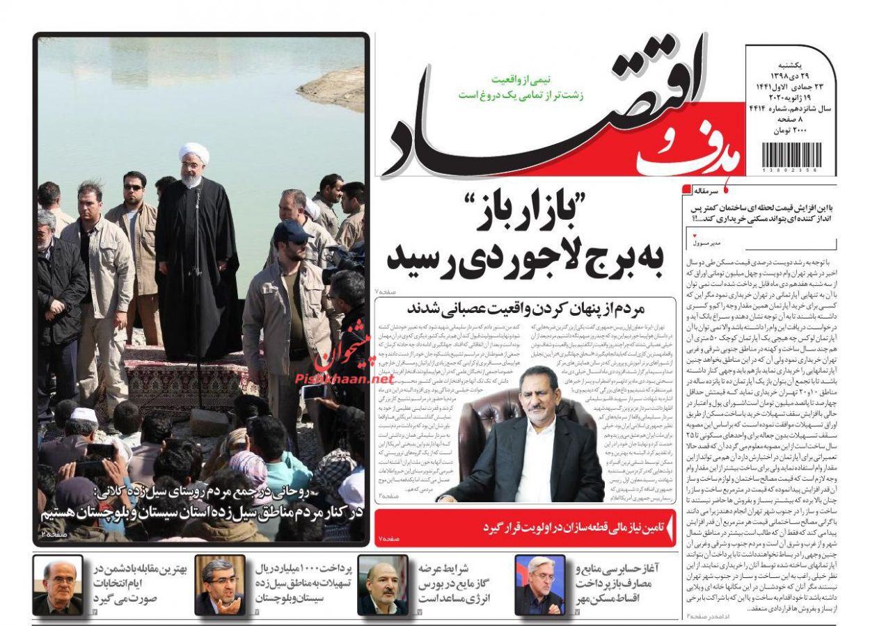 عناوین اخبار روزنامه هدف و اقتصاد در روز یکشنبه ۲۹ دی :