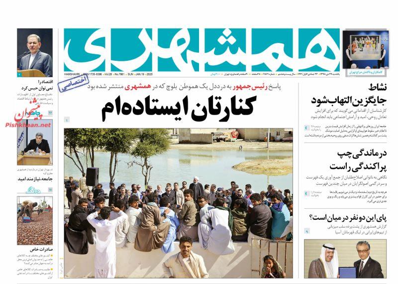 عناوین اخبار روزنامه همشهری در روز یکشنبه ۲۹ دی :