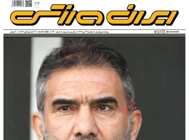 عناوین اخبار روزنامه ایران ورزشی در روز یکشنبه ۲۹ دی :