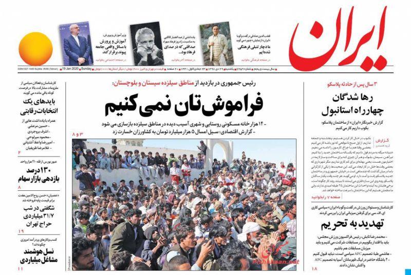 عناوین اخبار روزنامه ایران در روز یکشنبه ۲۹ دی :