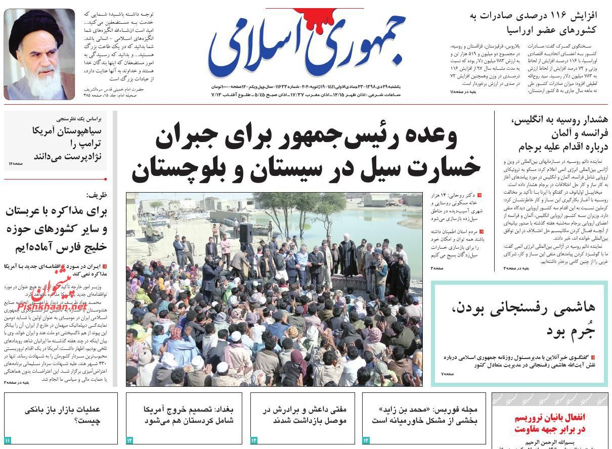 عناوین اخبار روزنامه جمهوری اسلامی در روز یکشنبه ۲۹ دی :