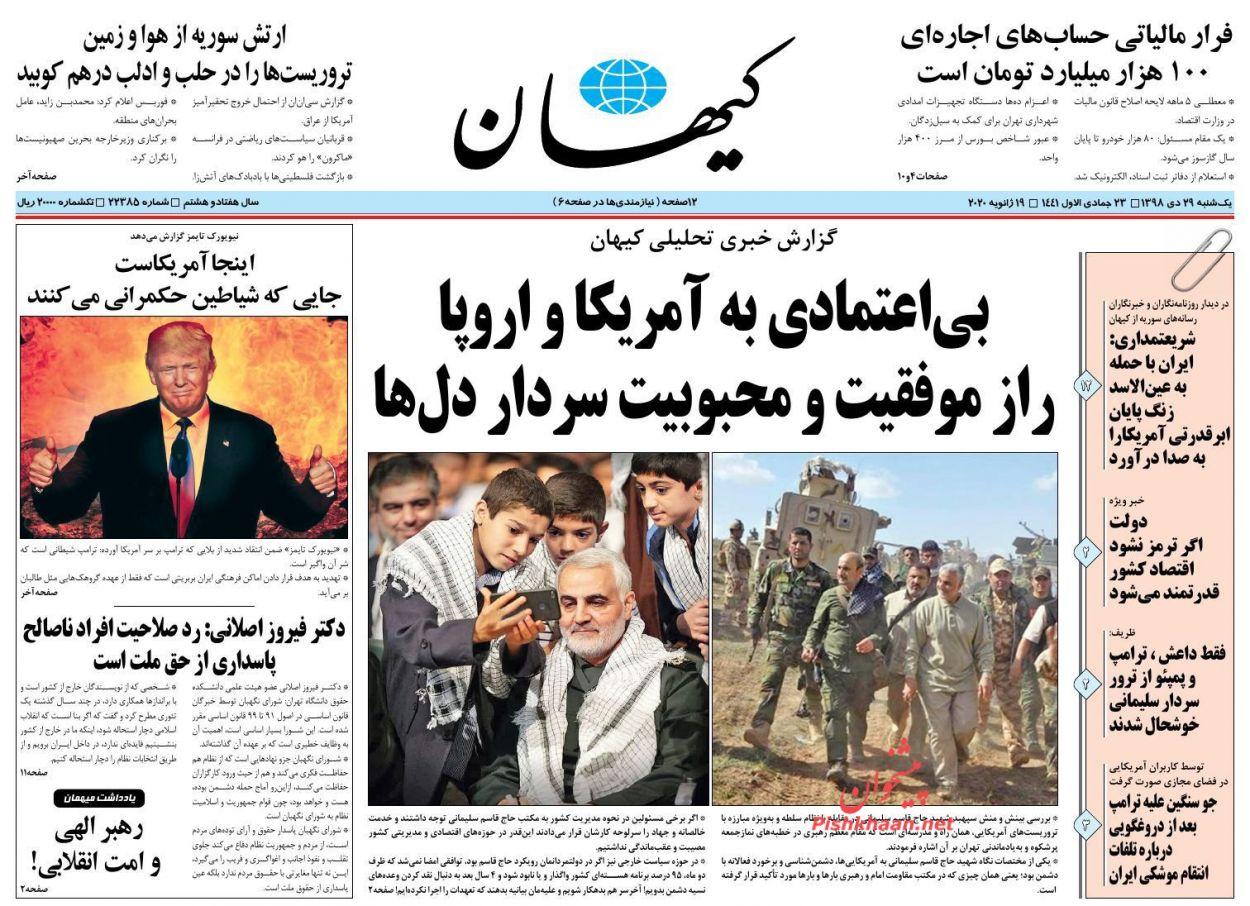 عناوین اخبار روزنامه کيهان در روز یکشنبه ۲۹ دی :