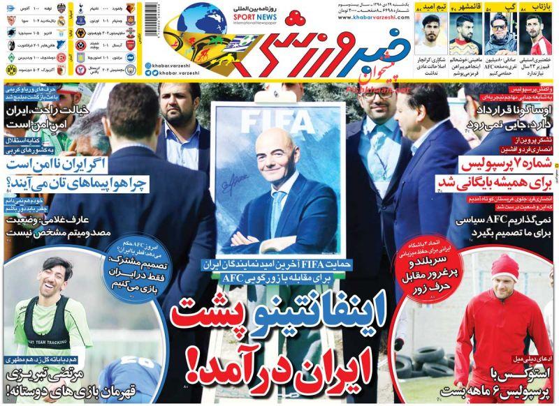 عناوین اخبار روزنامه خبر ورزشی در روز یکشنبه ۲۹ دی :