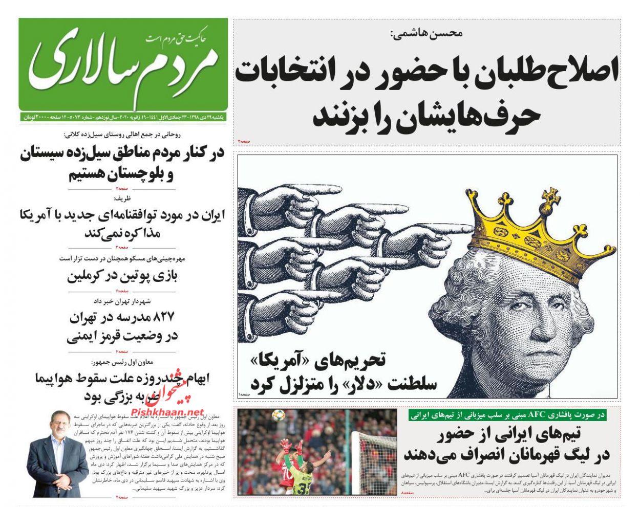 عناوین اخبار روزنامه مردم سالاری در روز یکشنبه ۲۹ دی :