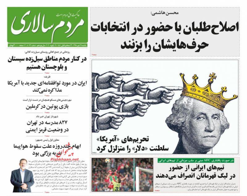 عناوین اخبار روزنامه مردم سالاری در روز یکشنبه ۲۹ دی