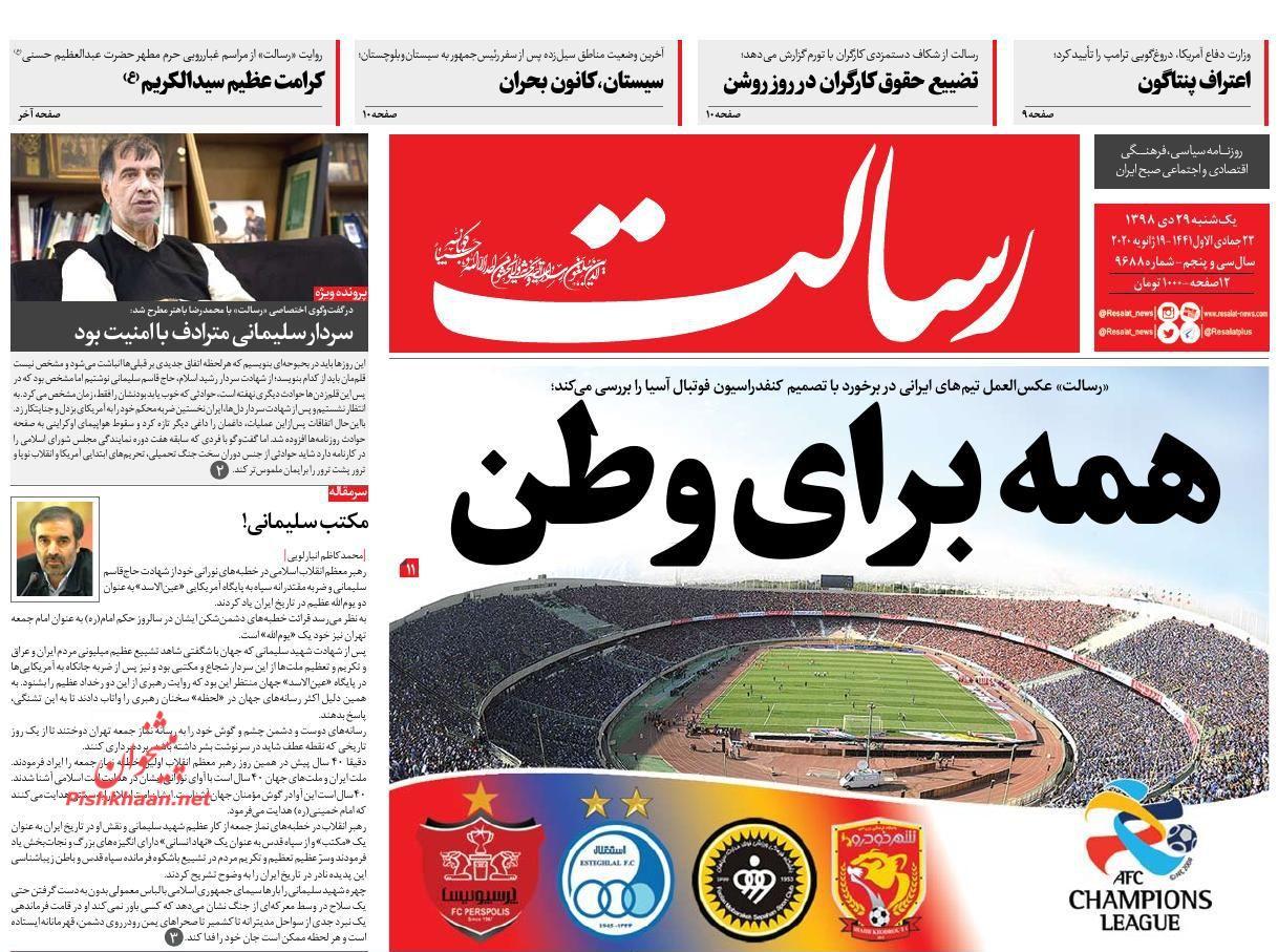 عناوین اخبار روزنامه رسالت در روز یکشنبه ۲۹ دی :