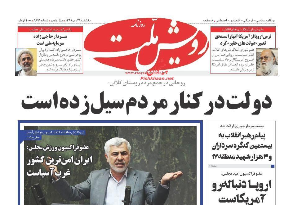عناوین اخبار روزنامه رویش ملت در روز یکشنبه ۲۹ دی :