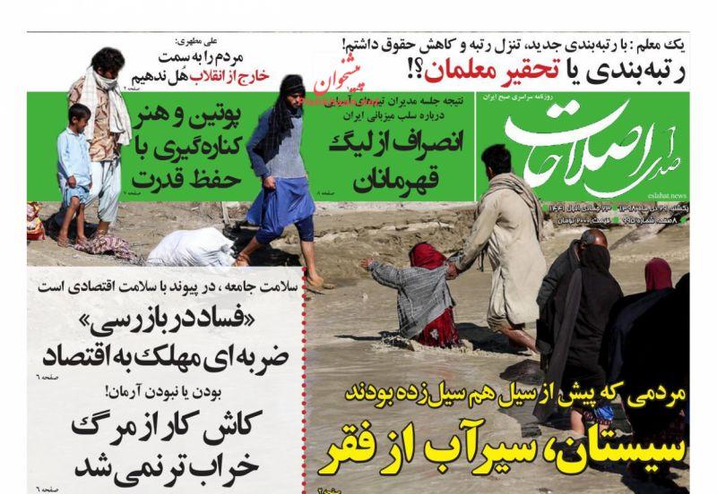 عناوین اخبار روزنامه صدای اصلاحات در روز یکشنبه ۲۹ دی