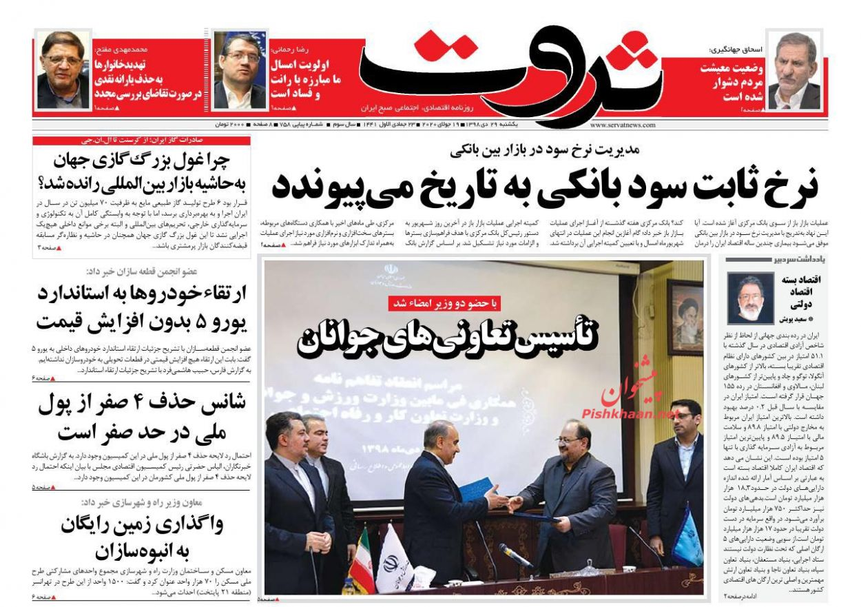 عناوین اخبار روزنامه ثروت در روز یکشنبه ۲۹ دی :