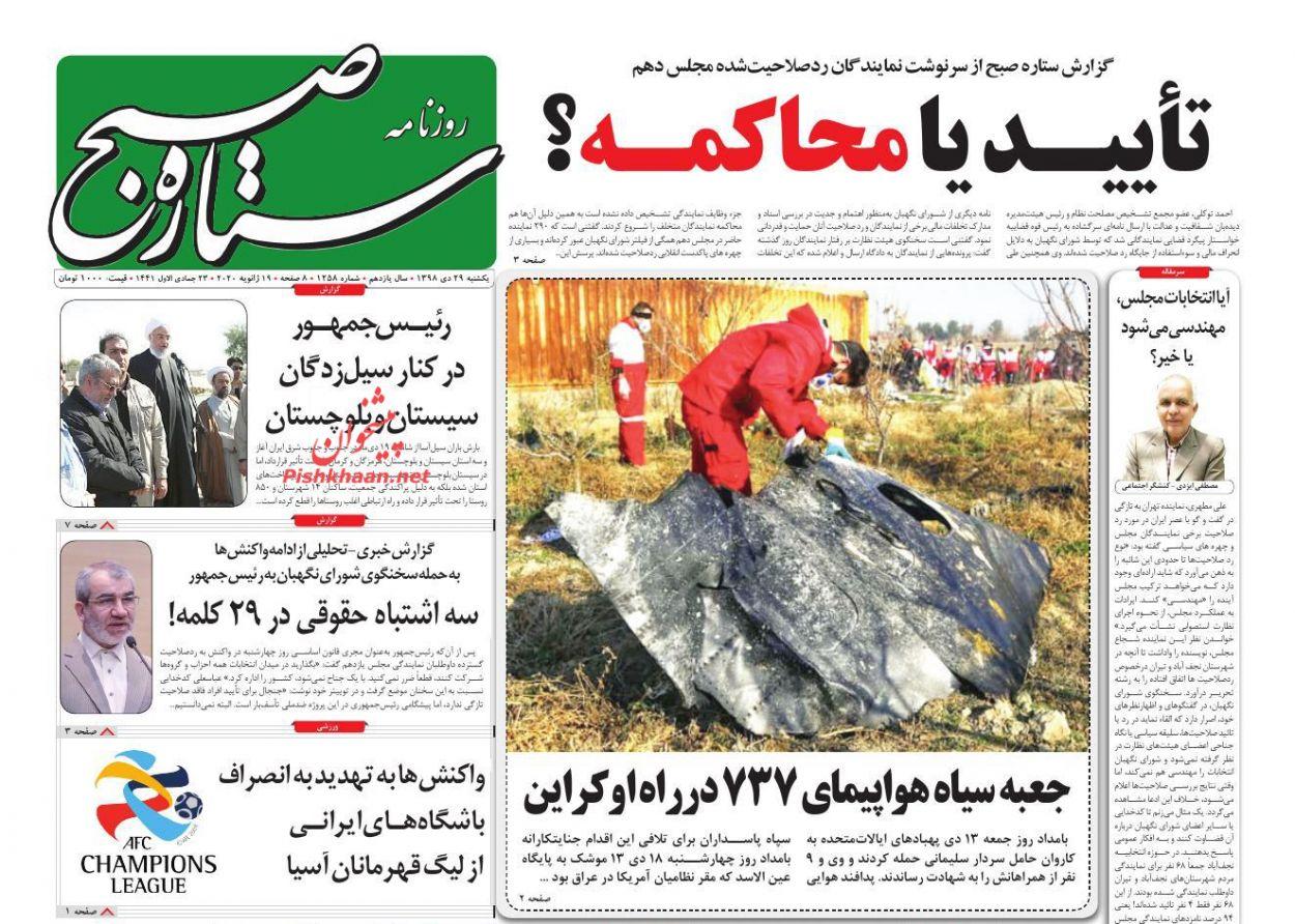 عناوین اخبار روزنامه ستاره صبح در روز یکشنبه ۲۹ دی :