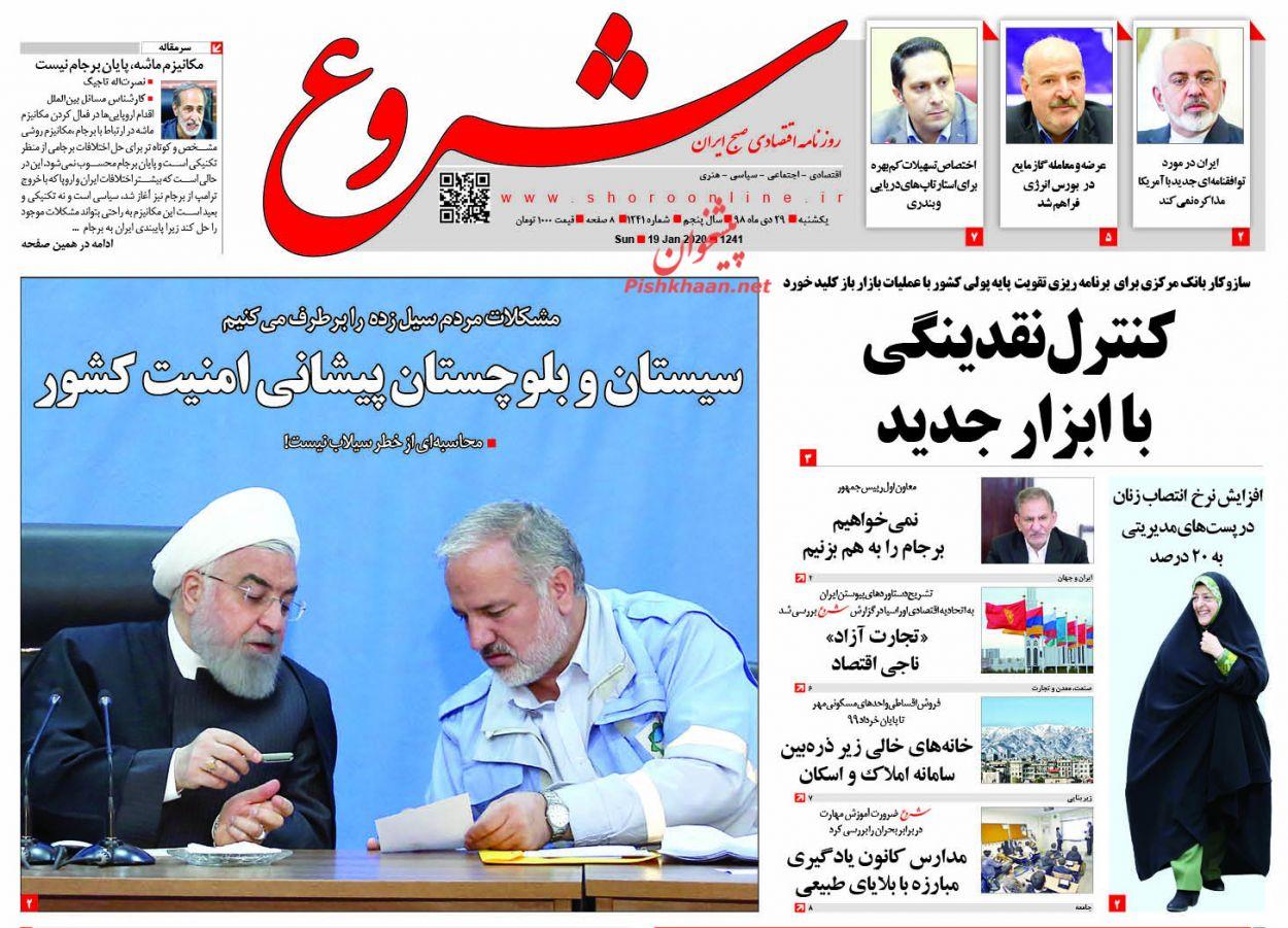 عناوین اخبار روزنامه شروع در روز یکشنبه ۲۹ دی :