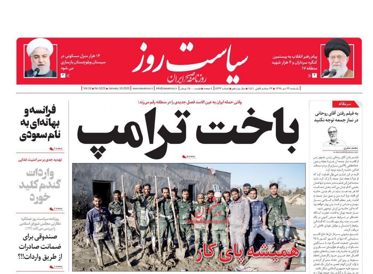 عناوین اخبار روزنامه سیاست روز در روز یکشنبه ۲۹ دی :