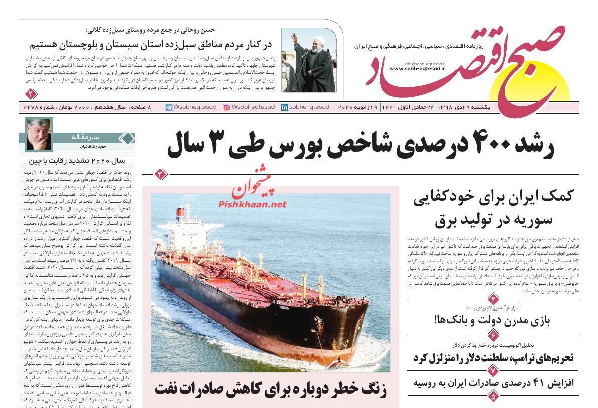 عناوین اخبار روزنامه صبح اقتصاد در روز یکشنبه ۲۹ دی :