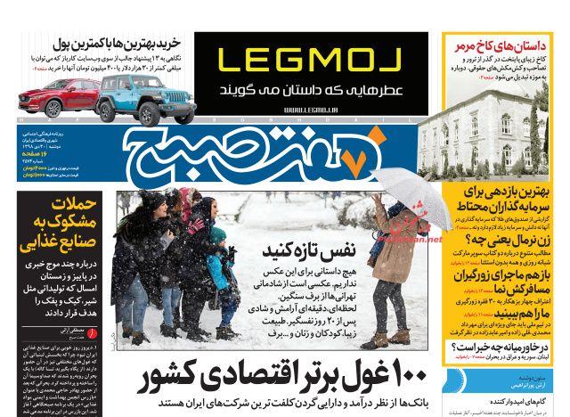 عناوین اخبار روزنامه هفت صبح در روز دوشنبه ۳۰ دی