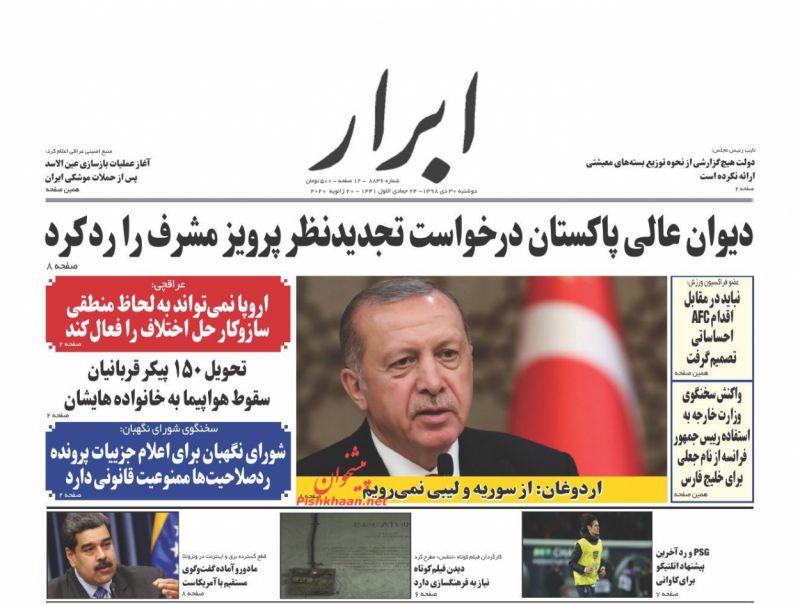 عناوین اخبار روزنامه ابرار در روز دوشنبه ۳۰ دی