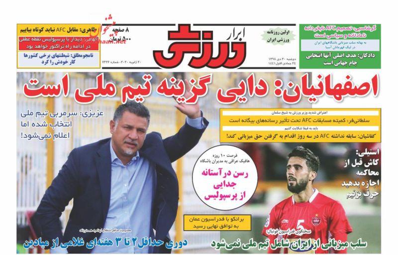 عناوین اخبار روزنامه ابرار ورزشى در روز دوشنبه ۳۰ دی