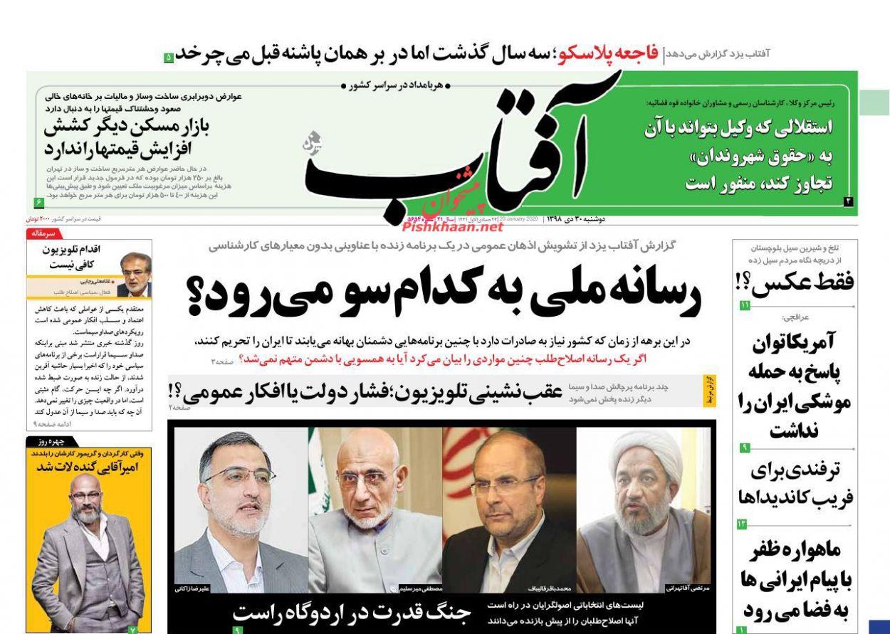 عناوین اخبار روزنامه آفتاب یزد در روز دوشنبه ۳۰ دی :