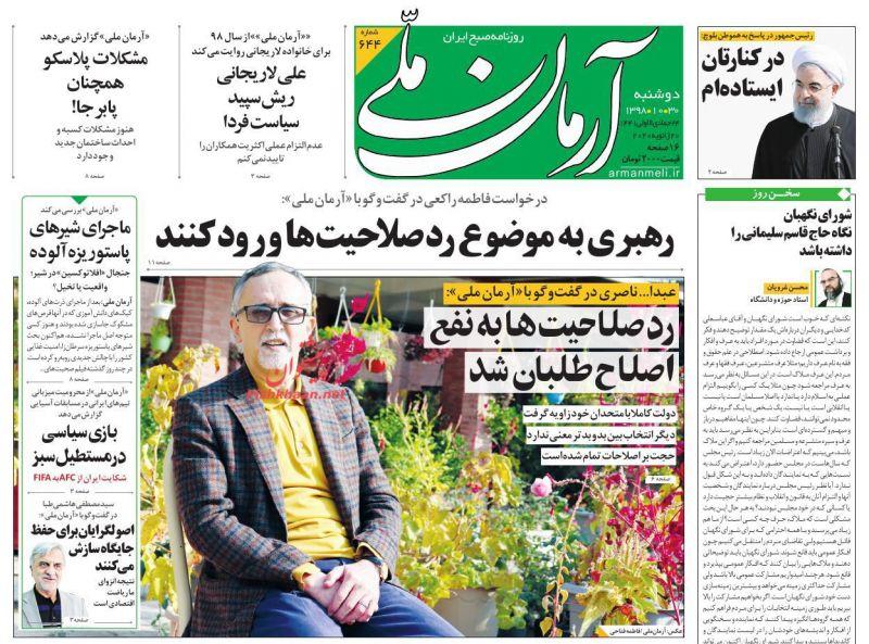 عناوین اخبار روزنامه آرمان ملی در روز دوشنبه ۳۰ دی
