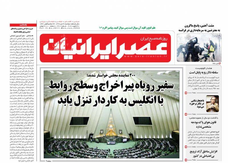 عناوین اخبار روزنامه عصر ایرانیان در روز دوشنبه ۳۰ دی