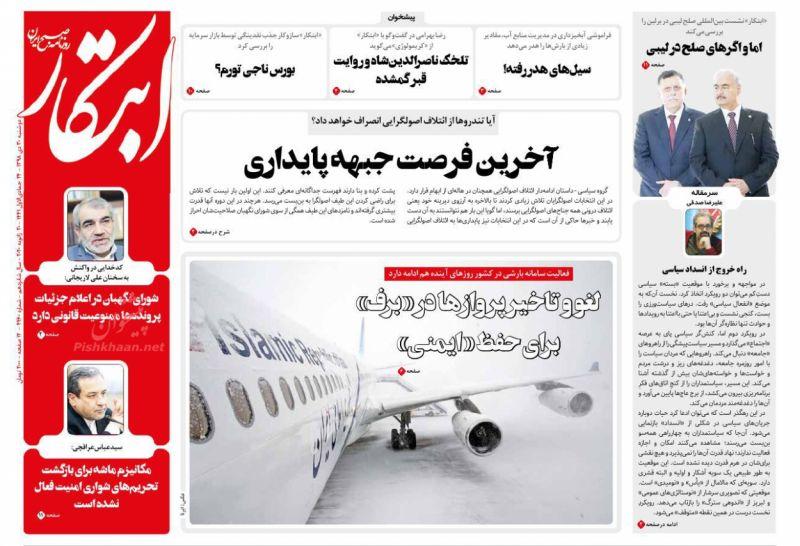 عناوین اخبار روزنامه ابتکار در روز دوشنبه ۳۰ دی
