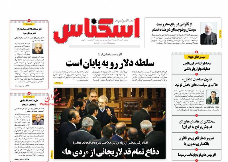 عناوین اخبار روزنامه اسکناس در روز دوشنبه ۳۰ دی
