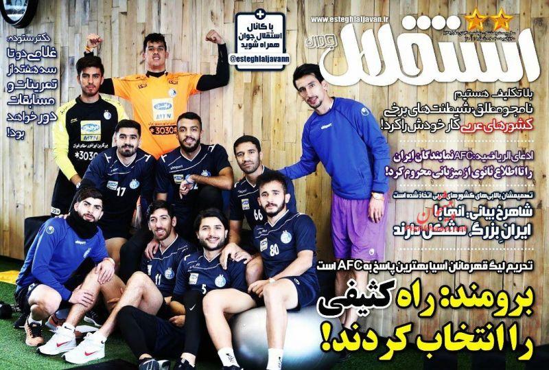 عناوین اخبار روزنامه استقلال جوان در روز دوشنبه ۳۰ دی