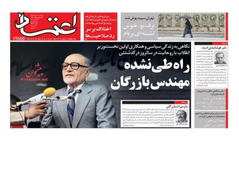 عناوین اخبار روزنامه اعتماد در روز دوشنبه ۳۰ دی