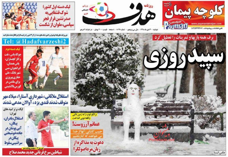 عناوین اخبار روزنامه هدف در روز دوشنبه ۳۰ دی