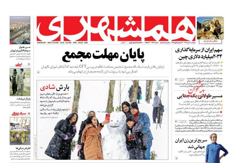 عناوین اخبار روزنامه همشهری در روز دوشنبه ۳۰ دی